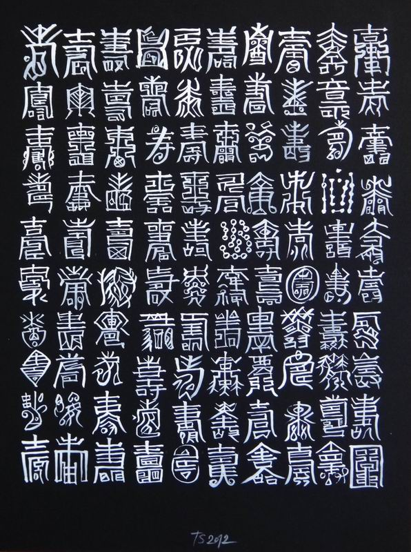 Artistic Creation Calligraphy